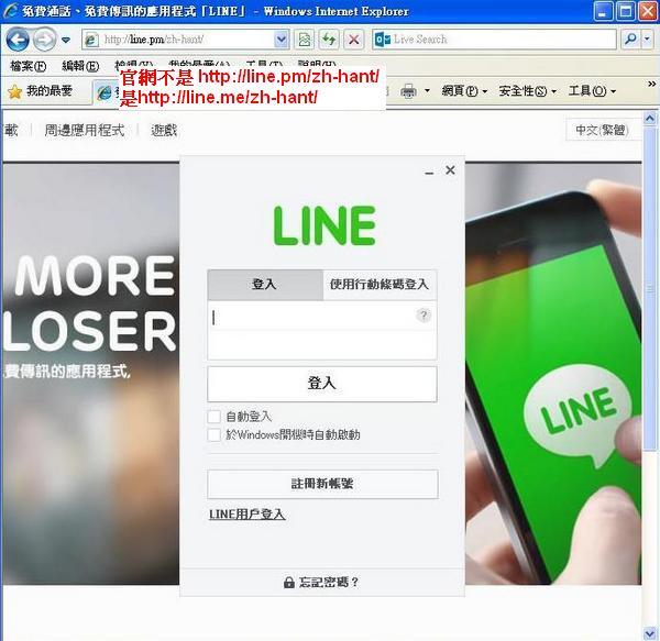 小心!假冒Line官網的站台詐騙帳號2