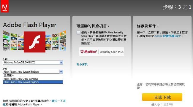 Adobe flash player 13 下載