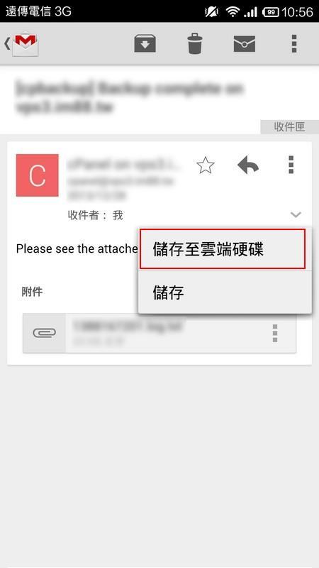 Gmail App 附加檔案 新增雲端服務存取