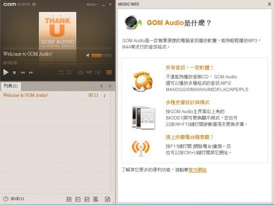 音樂播放器 GOM Audio1