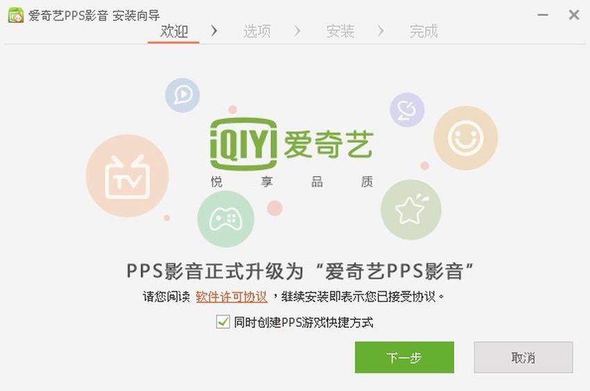 愛奇藝PPS網路電視