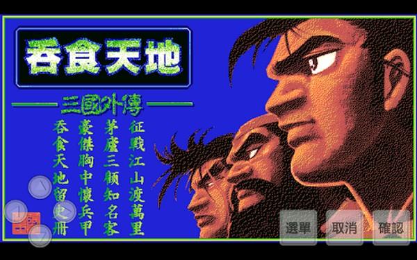 吞食天地、炎龍騎士團、四川省 Android重新上架