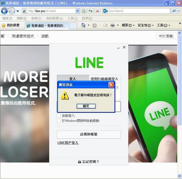 小心!假冒Line官網的站台詐騙帳號4