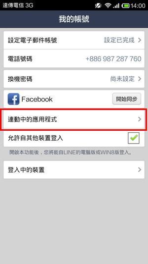 Line 新增換機密碼、遊戲訊息提示設定