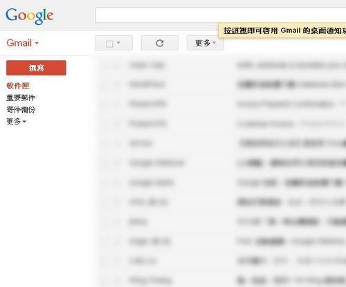 如何Gmail 信箱登入網頁