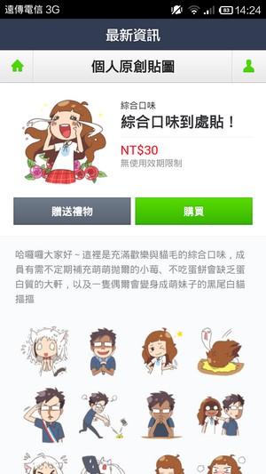 如何購買/贈送Line 個人原創貼圖