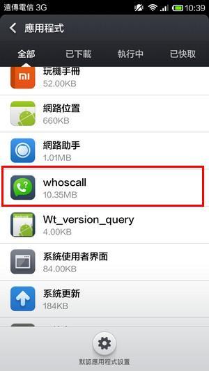 小米紅米MIUI手機 Whoscall設定