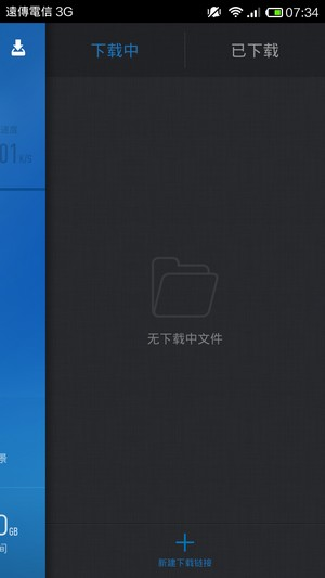 小米路由器 簡易開箱介面說明