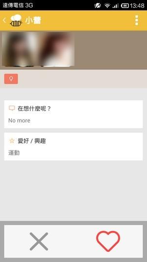 翻頁交友新模式 beetalk喜翻9