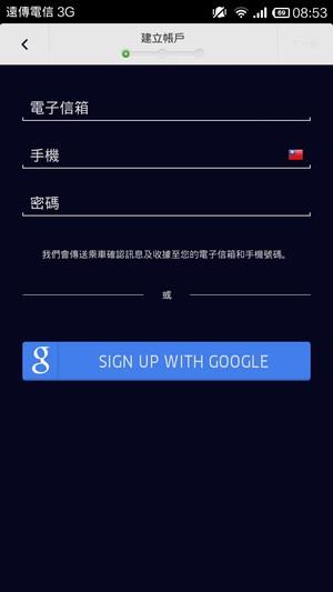 Uber 台灣叫車服務 經濟型高檔服務3