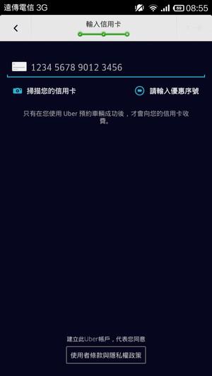 Uber 台灣叫車服務 經濟型高檔服務4