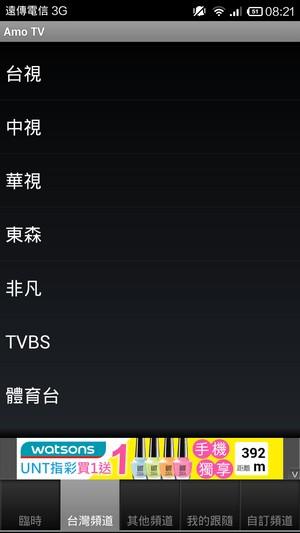Amo TV下載,好用的線上看電視軟體