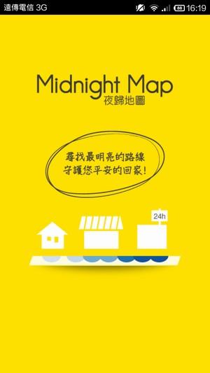 夜歸女子安全 台灣夜歸地圖 App3