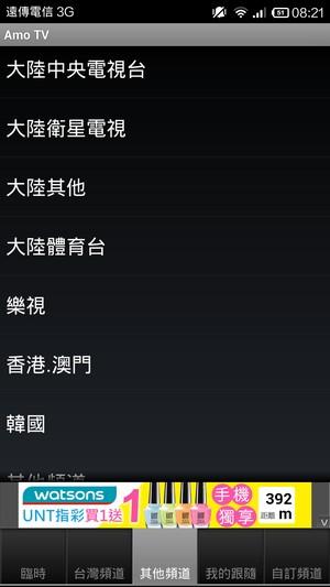 Amo TV下載,好用的線上看電視軟體2