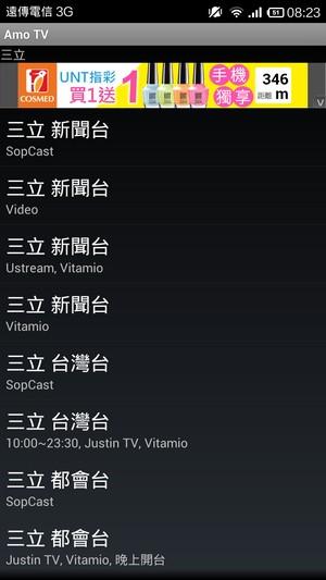 Amo TV下載,好用的線上看電視軟體4