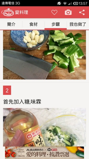 愛料理 icook 食譜APP
