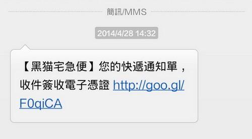 手機詐騙簡訊防範 CM Security1