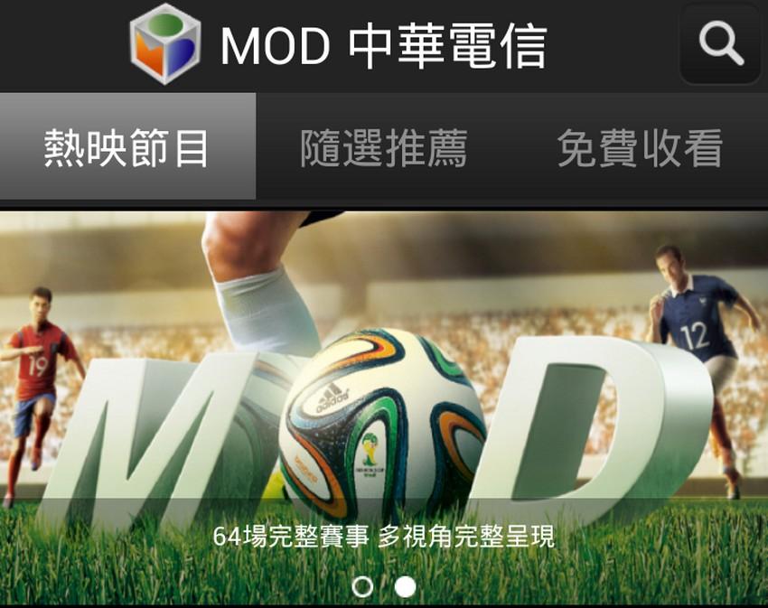 中華電信 MOD APP下載0
