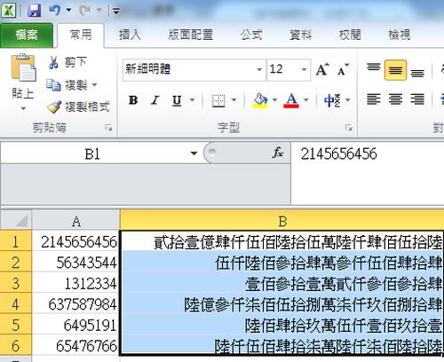 數字轉國字 Excel可搞定3