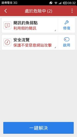 手機詐騙簡訊防範 CM Security3