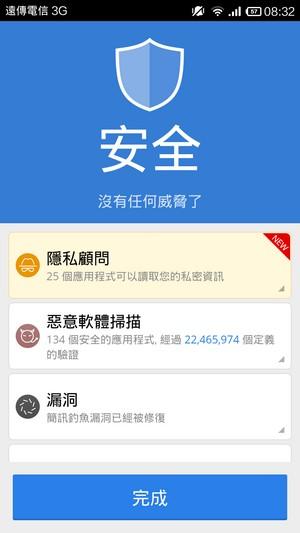 手機詐騙簡訊防範 CM Security4