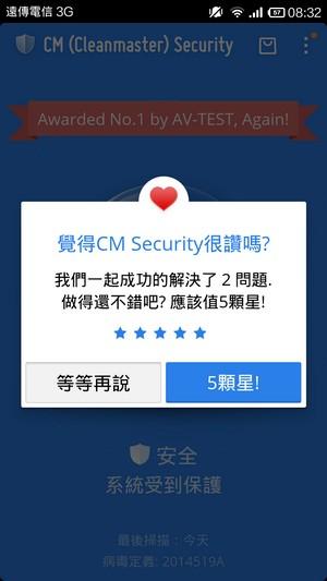 手機詐騙簡訊防範 CM Security5