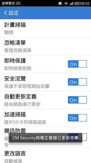 手機詐騙簡訊防範 CM Security6