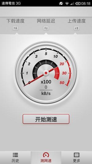 手機網路速度測試2