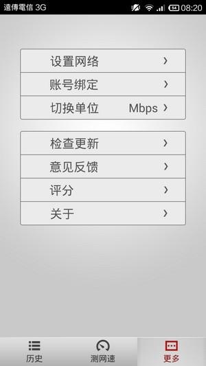 手機網路速度測試3