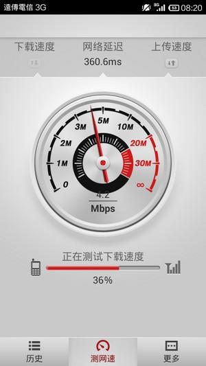 手機網路速度測試4