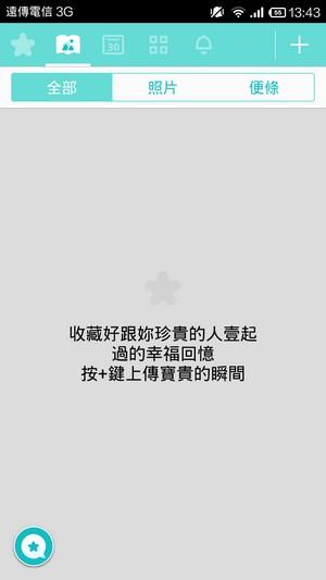 情人私密空間 Between app 怎麼用4