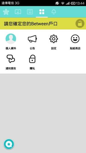 情人私密空間 Between app 怎麼用6