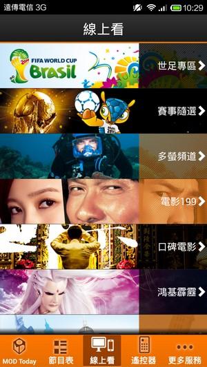 中華電信 MOD APP下載3