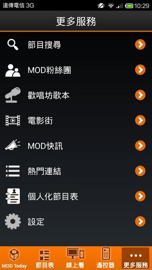 中華電信 MOD APP下載4