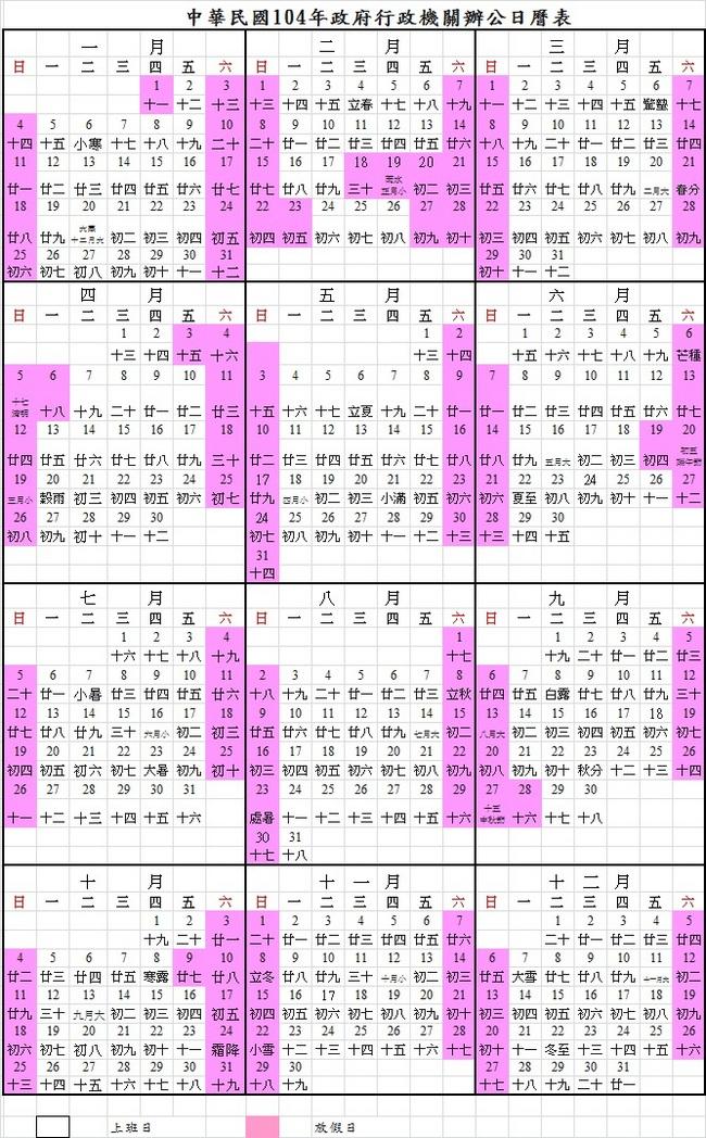 人事行政局2015年(104年)行事曆
