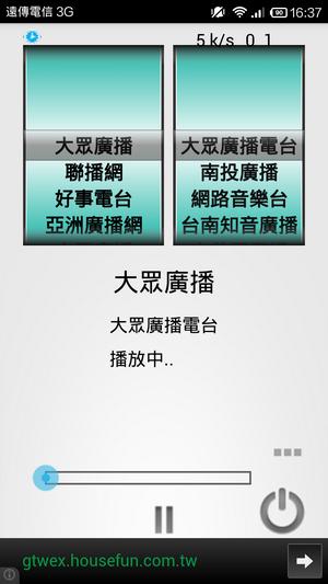 台灣廣播電台 收音機APP推薦01