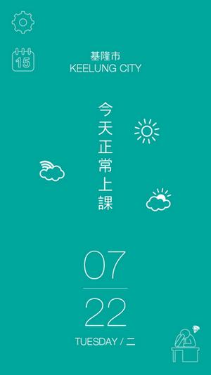 我要放假 查詢颱風停班停課好幫手01