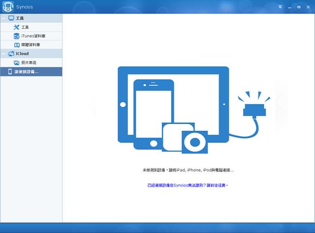 syncios下載 蘋果設備管理軟體