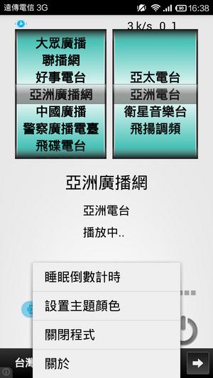 台灣廣播電台 收音機APP推薦02