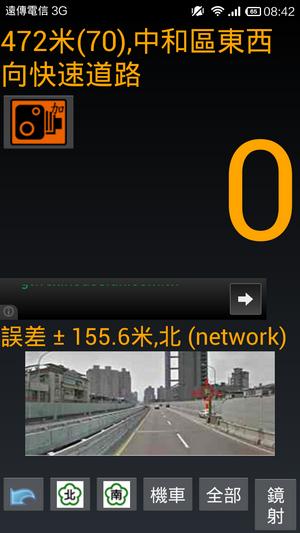 測速照相地點APP02