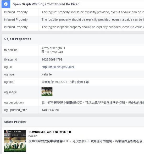 Facebook Meta Tag  SEO 優化說明02