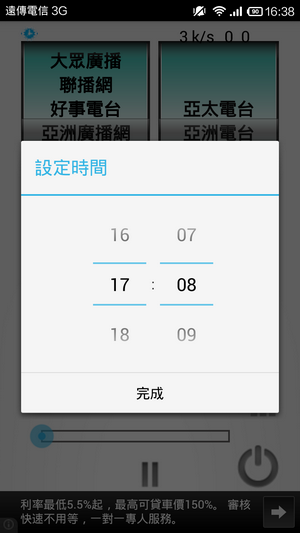 台灣廣播電台 收音機APP推薦03