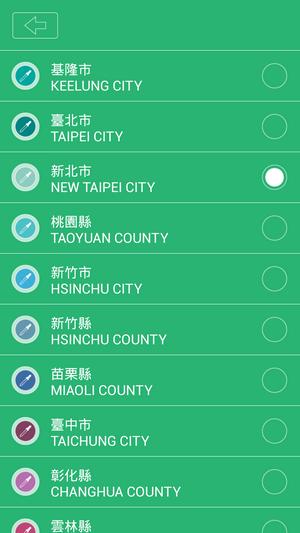 我要放假 查詢颱風停班停課好幫手03