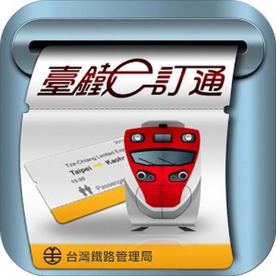 臺鐵e訂通 台鐵訂票查詢系統APP