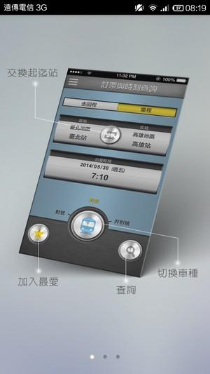 台鐵訂票查詢系統APP01