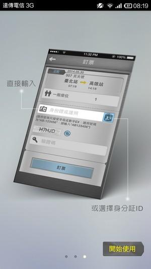 ▼台鐵訂票查詢系統APP02