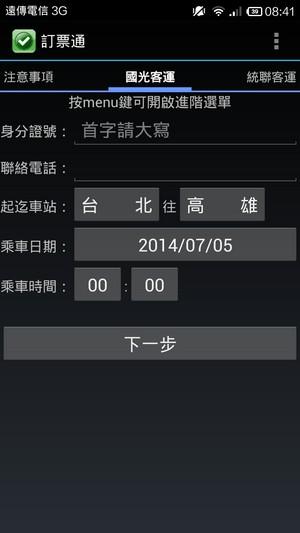 客運訂票系統APP02
