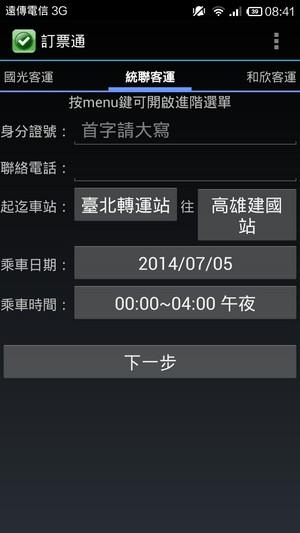 客運訂票系統APP03