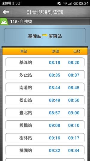台鐵訂票查詢系統APP07