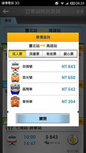 台鐵訂票查詢系統APP08